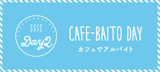 Day2 CAFE-BAITO DAY
