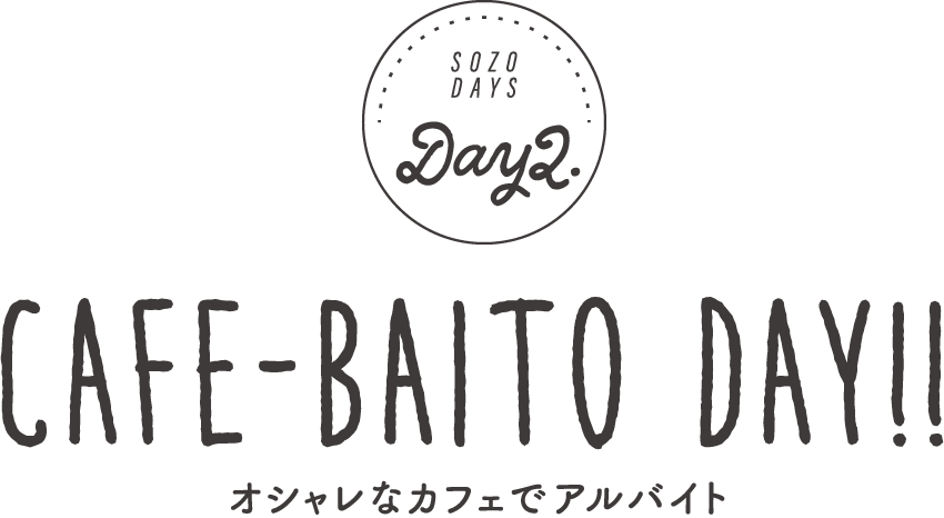 DAY2 CAFE-BAITO DAY!! オシャレなカフェでアルバイト